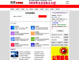 gongsi.1518.com screenshot