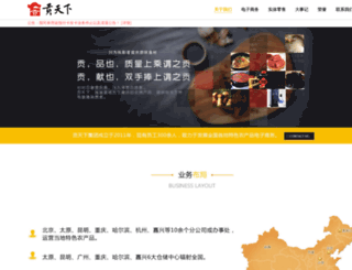 gongtianxia.com screenshot