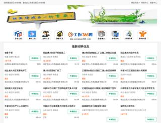 gongzuo365.com screenshot