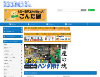 gontaya.com screenshot