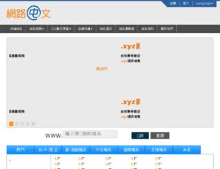 good.net-chinese.com screenshot