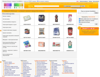 goodsmatrix.ru screenshot