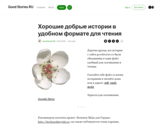 goodstories.ru screenshot