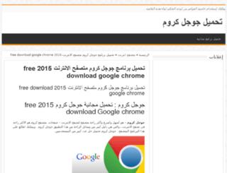 google-chrome-ar.downloadforprograms.com screenshot