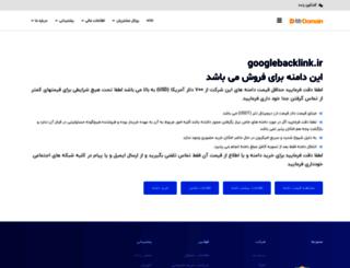 googlebacklink.ir screenshot