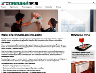 gopb.ru screenshot