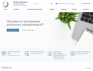 gorizont.admtyumen.ru screenshot
