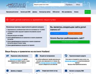 gorod-ivanovo.ru screenshot