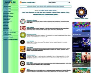 goroskop.dvorec.ru screenshot