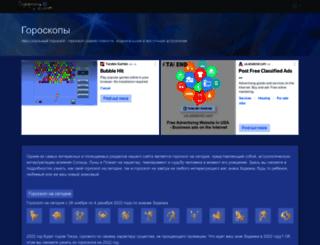 goroskops.com screenshot