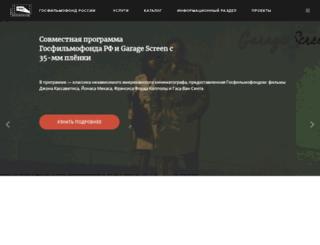 gosfilmofond.ru screenshot
