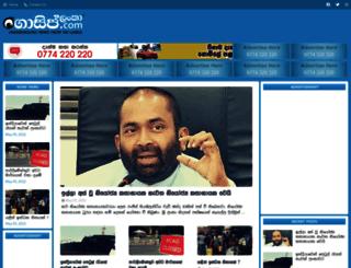 gossiplanka.com screenshot
