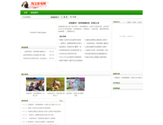 gotaobaowang.com screenshot