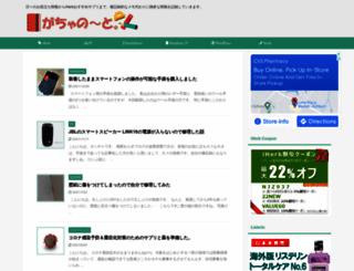 gotcha-note.com screenshot