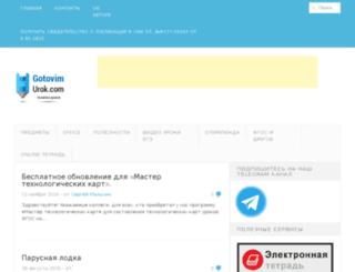 gotovimyrok.com screenshot