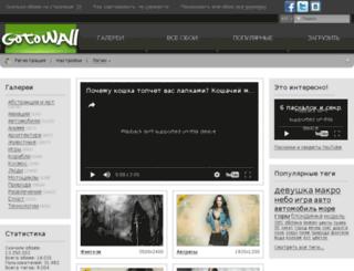 gotowall.com screenshot