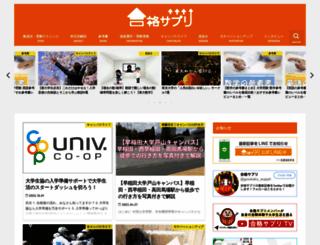goukaku-suppli.com screenshot