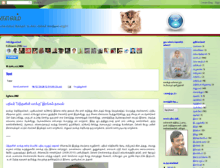 govikannan.blogspot.com screenshot