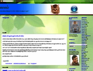 govikannan.blogspot.com screenshot