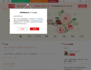 goyifublog.blog.163.com screenshot