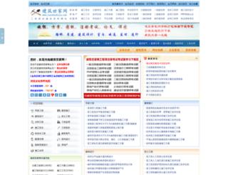 gp.jianzhushijia.com screenshot