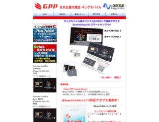 gpp.kingmobile.jp screenshot