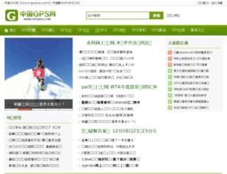 gpsbao.com screenshot