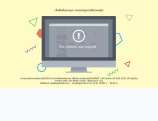 gpstrackerthailand.com screenshot