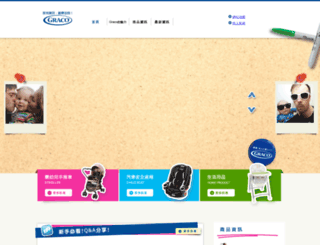gracobaby.com.hk screenshot