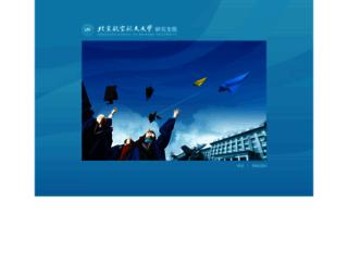 graduate.buaa.edu.cn screenshot