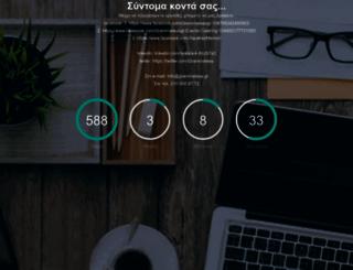 grammateas.gr screenshot