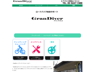 grandiver.com screenshot