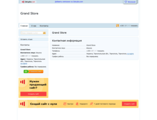 grandstore.zakupka.com screenshot