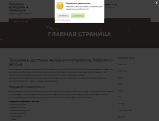 grc-chelny.ru screenshot