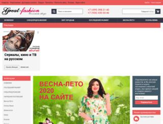 great-fashion.ru screenshot