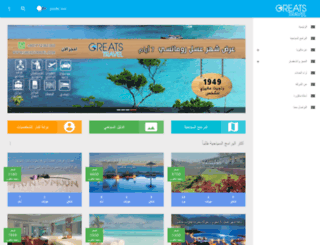 greatstravel.com screenshot