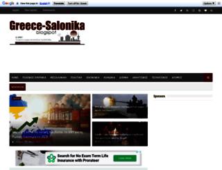 greece-salonika.blogspot.com screenshot