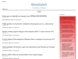 greekalert.com screenshot