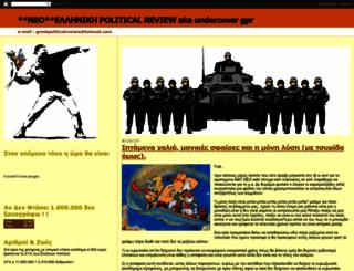 greekpoliticalreview.blogspot.com screenshot