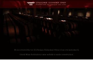 greekwinefederation.gr screenshot