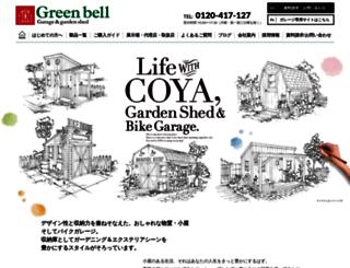 green-bell.co.jp screenshot