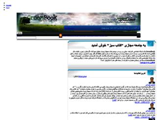 greenbook.phce.org screenshot
