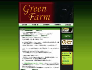 greenfarm.co.jp screenshot