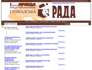 gromrada.com.ua screenshot