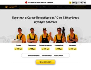 gruzchikov-service.ru screenshot