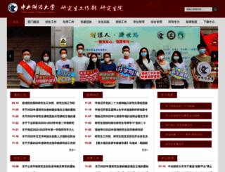 gs.cufe.edu.cn screenshot