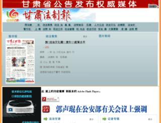 gsfzb.gansudaily.com.cn screenshot