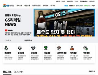 gsretail.com screenshot