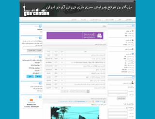 gtacenter.ir screenshot