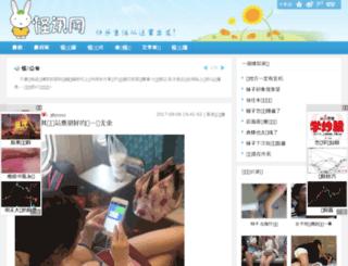guaixun.com screenshot